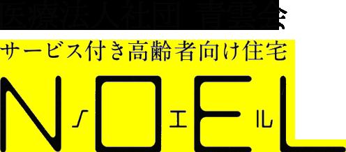 医療法人社団 青雲会 NOEL ノエル